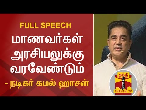 Students should come to politics - Actor Kamal Haasan   Full Speech   Thanthi TV