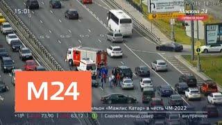 Смотреть видео Движение по Лениградке в сторону области затруднено из-за ДТП - Москва 24 онлайн