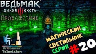Ведьмак 3: Дикая Охота | Прохождение cерия #20 | Магический светильник