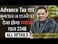 Interest on Non/Less Payment of Advance Tax | Section 234B | All Details with Calculation Method