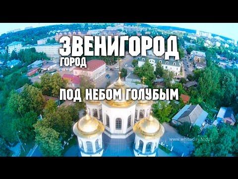 Город золотой – Звенигород с высоты птичьего полёта