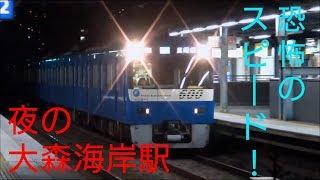 夜の京急高速通過!大森海岸駅列車高速通過集