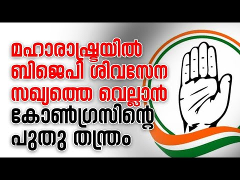 മഹാരാഷ്ട്രയിൽ ബിജെപി -ശിവസേന സഖ്യം തന്നെ പ്രചാരണ ആയുധമാക്കാൻ കോൺഗ്രസ്-Maharashtra politics
