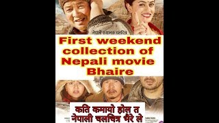 New Nepali movie BHAIRE first weekend Box office collection 2018