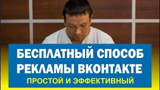 Реклама ВКонтакте бесплатно. Взаимопиар. Продвижение ВКонтакте.