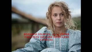 Вольная грамота 13, 14 серия, смотреть онлайн Описание сериала 2018! Анонс! Премьера