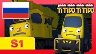 Титипо Новый эпизод l #12 Фикс и Лифт, неутомимые труженики l мультфильм для детей lПаровозик Титипо