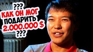 Три сильные истории: Как мог Казахстанец подарить 2.000.000$ ???