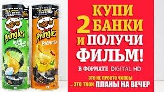 Акция Принглс Получи фильм в формате Digital HD | Pringles Get A FREE Movie