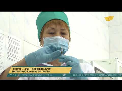 В Казахстане около 1,5 млн человек получат бесплатную вакцину от гриппа
