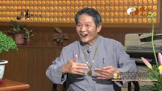 元鵬.黃智群.潘玉郎【用易與人生8】| WXTV唯心電視台