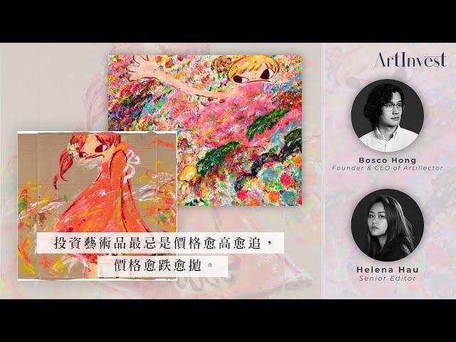 下一位奈良美智?日本藝術家六角彩子近年拍賣走勢屢創新高,究竟追唔追得過?