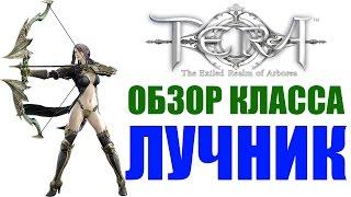 Обзор класса ЛУЧНИК  - TERA Online (Archer)