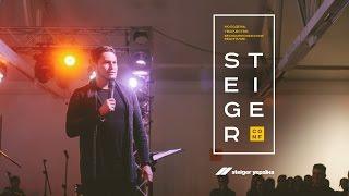 Евгений Войт - Порыв (Steiger Conf16)