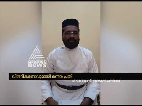 Kerala Church Sex Scandala; Main culprit's explanation video thumbnail