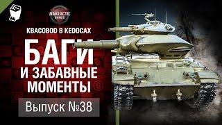 Баги и забавные моменты №38 - от KBACOBOD B KEDOCAX и Wartactic [World of Tanks]