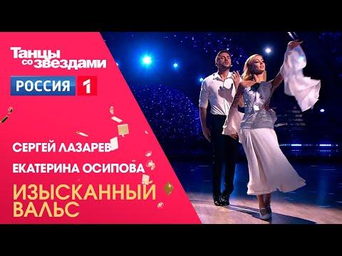 Сергей Лазарев и Екатерина Осипова - Вальс. Танцы со звездами, 12 сезон финал