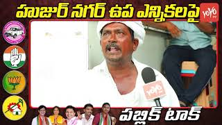 Public Pulse on Huzurnagar By-Elections | Uttam Padmavathi Reddy Vs Saidi Reddy Vs Mallanna |YOYO TV