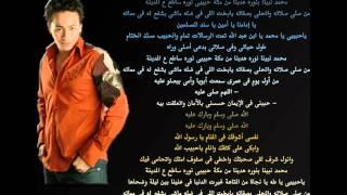 أنشودة محمد نبينا إنشاد حمادة هلال