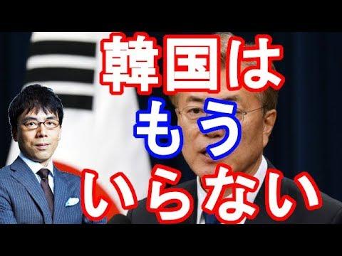 【上念司×藤井厳喜】韓国はもういらない?【日本政治経済ニュース】