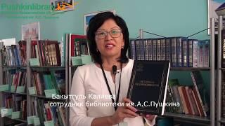У книжной выставки ''Законы жизни''.  Сотрудники библиотеки о Конституции РК
