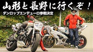 【ステッカー配布】長野と山形に遠征いくよ!【ダンロップエンデューロ参戦決定】