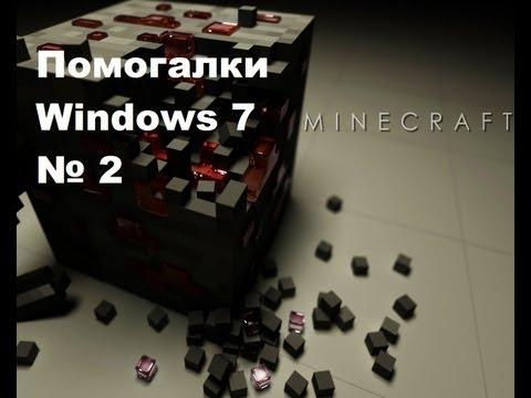 Помогалки № 2. Как обновить драйвера Intel видеокарта Windows 7