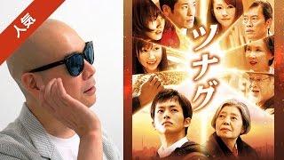 ライムスター宇多丸が、平川雄一朗監督・脚本の映画「ツナグ」を酷評し...