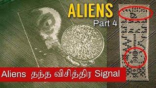 #4 👽 Crop circles mystery   Alien தந்த விசித்திர signal   பயிர் வட்டங்கள்   Arecibo Message   Mr.GK
