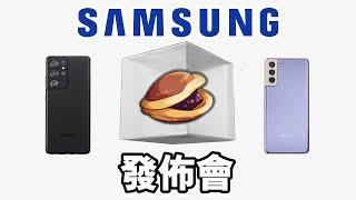 Samsung Galaxy S21 發佈會 誠實豆沙包版 🥧   懶人包 中文 Galaxy Buds Pro SmartTag S21 Ultra S Pen Pro