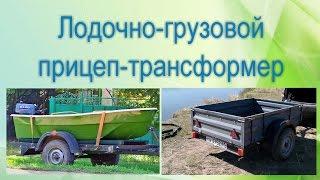 Лодочно-грузовой легковой прицеп трансформер