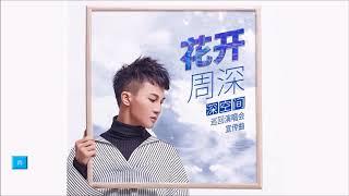 《花開》周深原唱:周深2018巡回演唱會宣傳曲 #深空間# 5.19上海 5.29武漢 6.16成都
