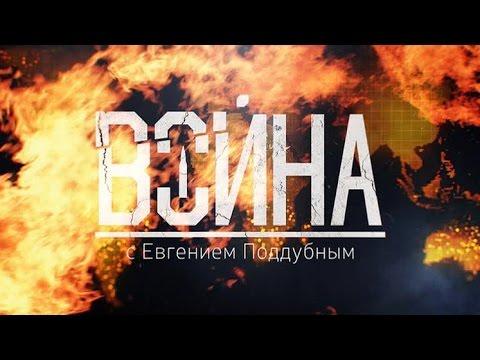 """""""Война"""" с Евгением Поддубным от 20.03.16"""