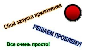 Bandicam - (сбой запуска приложения) Решаем проблему!