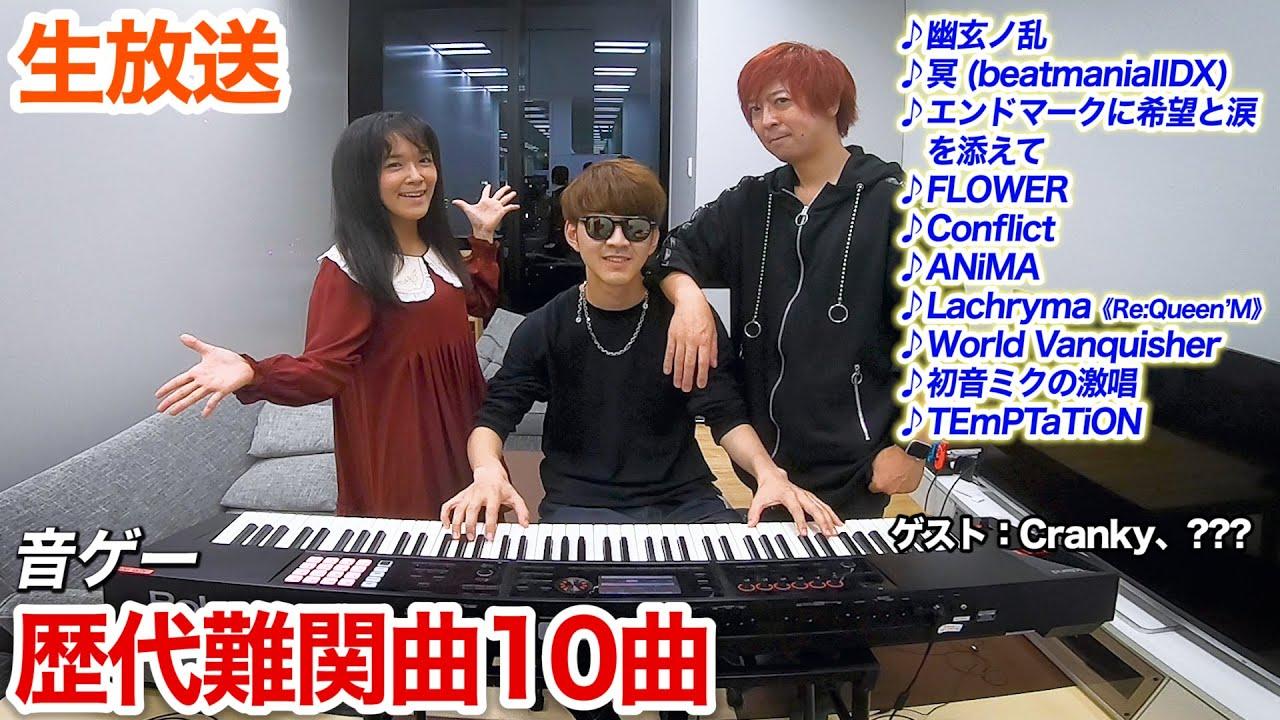 音ゲー歴代難関曲10曲弾けるのかコンサート byよみぃ【ピアノ】