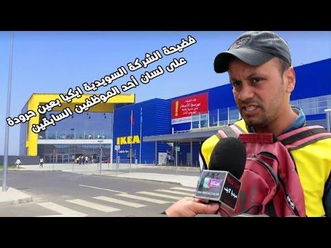 فضيحة الشركة السويدية Ikea Zenata ايكيا زناتة على لسان أحد
