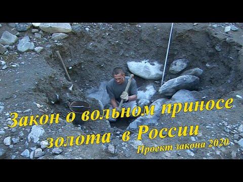 Закон о вольном приносе золота в России. Новости 2020 год.