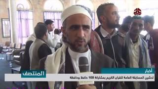 تدشين المسابقة العامة للقران الكريم بمشاركة 100 حافظ وحافظة