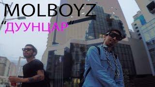 MOLBOYZ - Duuntsar (Official Summer HIT)