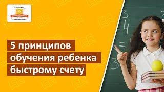 5 принципов обучения ребенка быстрому счету