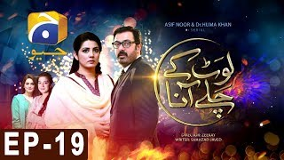 Laut Kay Chalay Aana - Episode 19 | Har Pal Geo