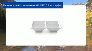 Менажница 4-х секционная WILMAX, 15см, фарфор обзор