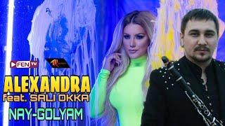 ALEXANDRA x SALI OKKA - Nay-golyam / АЛЕКСАНДРА х SALLI OKKA - Най-голям