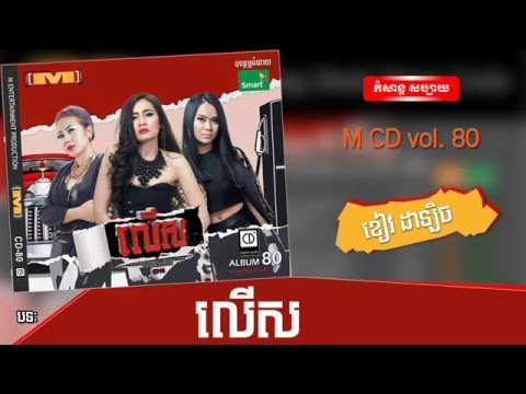 That tinh khmer