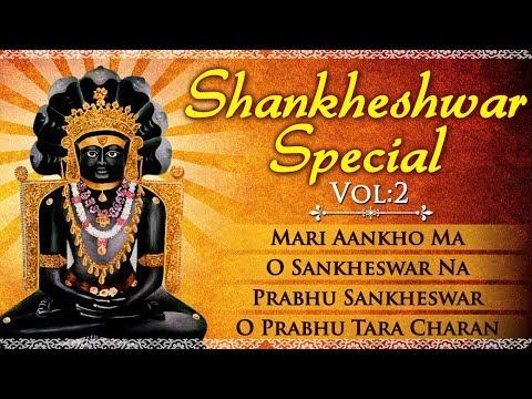 Shankheshwar Special Vol: 2 | Jain Stavan Collection | Jai Jinendra