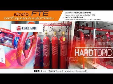 [ Live! ] Hard Topic | เปิดตัวFTE เทรดดิ้งอุปกรณ์ดับเพลิงกำไรแรง #27/7/17