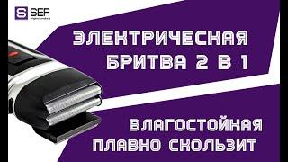 Видео обзор электробритвы Schtaiger 4303(Купить электробритву можно в интернет-магазине PowerBank5.in.ua по ссылке http://powerbank5.in.ua/products/category/2214139., 2016-10-01T12:08:07.000Z)