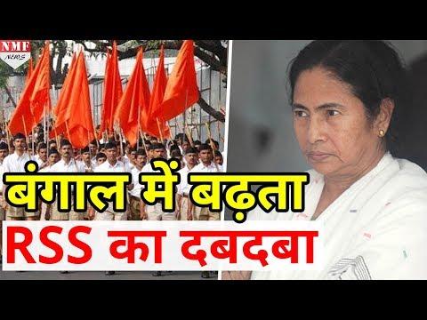 West bengal में बढ़ रही है RSS की शाखा अब ढहेगा Mamta का गढ़