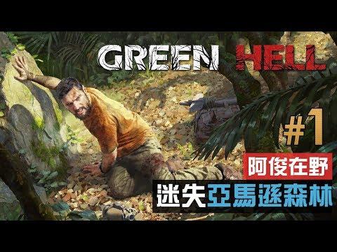 【阿俊在野】#1 迷失亞馬遜森林《Green Hell》