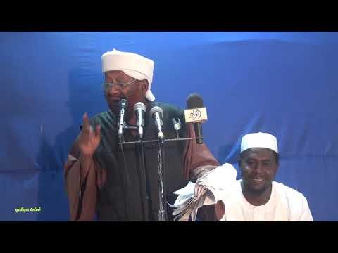 هيئة علمآء السودان والمظاهرات السلمية ـ الشيخ محمد مصطفى عبد القادر thumbnail